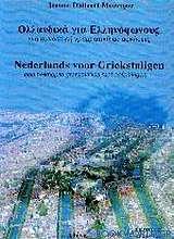 Ολλανδικά για ελληνόφωνους