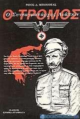 Συνταγματάρχης Λιάπκιν, ο τρόμος
