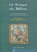 Οι ψαλμοί της Βίβλου