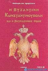 Η βυζαντινή Κωνσταντινούπολη και ο πατριαρχικός οίκος