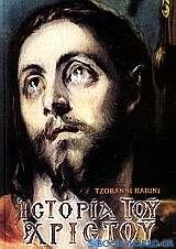 Ιστορία του Χριστού