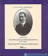 Γεώργιος Σαράντη Παπασιδέρης 1875-1920