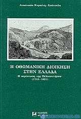 Η οθωμανικη διοίκηση στην Ελλάδα