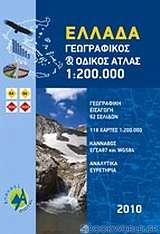Ελλάδα, Γεωγραφικός και οδικός άτλας
