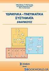 Υδραυλικά - πνευματικά συστήματα