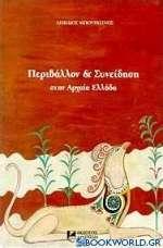 Περιβάλλον και συνείδηση στην αρχαία Ελλάδα