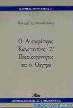 Ο αυτοκράτορας Κωνσταντίνος Ζ Πορφυρογέννητος και οι Ούγγροι