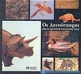 Οι δεινόσαυροι και οι ζωντανοί συγγενείς τους