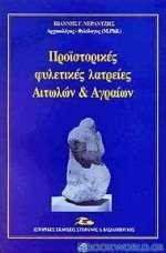 Προϊστορικές φυλετικές λατρείες Αιτωλών και Αγραίων