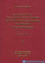 Αι ακολουθίαι του Ακαθίστου Ύμνου και των παρακλητικών κανόνων της Θεοτόκου
