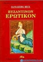 Βυζαντινόν ερωτικόν