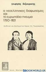 Ο νεοελληνικός διαφωτισμός και το ευρωπαϊκό πνεύμα 1750-1821