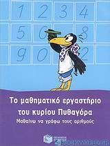 Το μαθηματικό εργαστήριο του κυρίου Πυθαγόρα: Μαθαίνω να γράφω τους αριθμούς