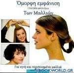 Γρήγορη φροντίδα των μαλλιών