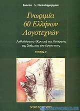 Γνωριμία 60 Ελλήνων λογοτεχνών