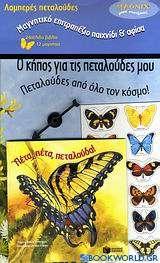 Λαμπερές πεταλούδες: Πέτα, πέτα, πεταλούδα