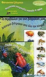 Φανταστικοί βάτραχοι: Πήδα, πήδα βατραχάκι