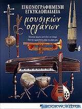 Εικονογραφημένη εγκυκλοπαίδεια μουσικών οργάνων