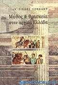 Μύθος και θρησκεία στην αρχαία Ελλάδα