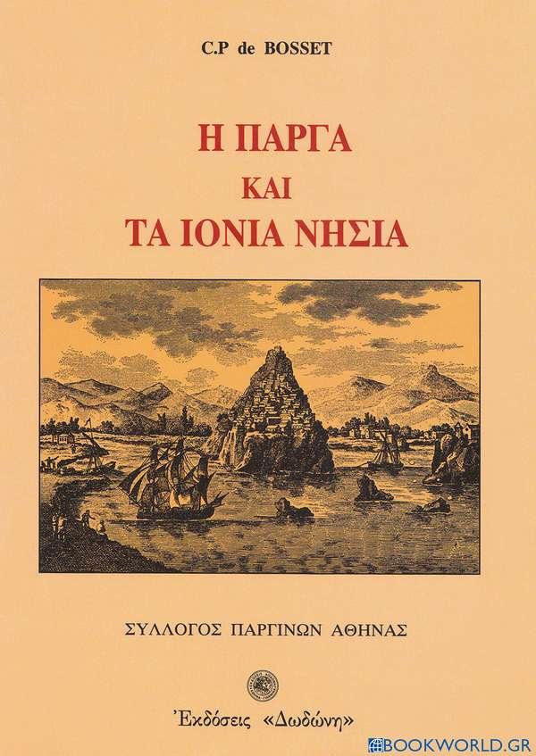 Η Πάργα και τα Ιόνια νησιά