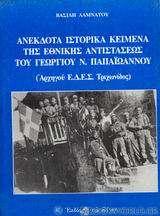 Ανέκδοτα ιστορικά κείμενα της εθνικής αντιστάσεως του Γεωργίου Ν. Παπαϊωάννου