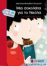 Μια σοκολάτα για το Νικόλα