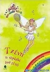 Τζένη, η νεράιδα του τένις