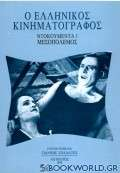 Ο ελληνικός κινηματογράφος