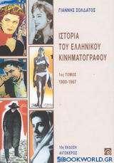 Ιστορία του ελληνικού κινηματογράφου