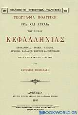 Γεωγραφία πολιτική νέα και αρχαία του νομού Κεφαλληνίας