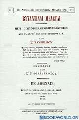 Βυζαντιναί μελέται