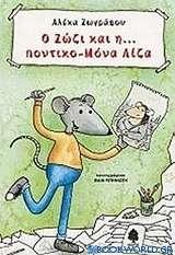Ο Ζώζι και η… ποντικο-Μόνα Λίζα