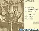 Οι συναγωγές της Θεσσαλονίκης και της Βέροιας