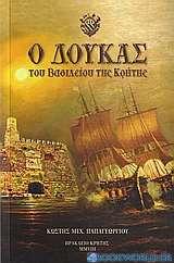 Ο δούκας του βασιλείου της Κρήτης