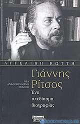 Γιάννης Ρίτσος: Ένα σχεδίασμα βιογραφίας