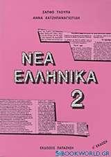 Νέα ελληνικά
