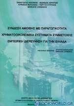 Σύνδεση αμοιβής με παραγωγικότητα, χρηματοοικονομικά συστήματα συμμετοχής, εμπειρική διερεύνηση για την Ελλάδα