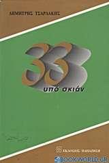 33 υπό σκιάν