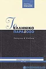 Το ελληνικό παράδοξο