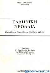 Ελληνική νεολαία