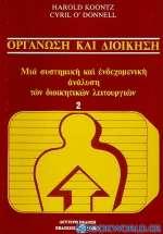 Οργάνωση και διοίκηση