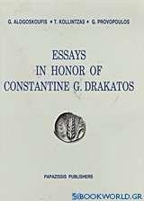 Essays in Honor of Constantine G. Drakatos