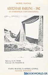Αποστολή Harling 1942