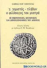Γ. Γεμιστός - Πλήθων ο φιλόσοφος του Μυστρά