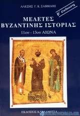 Μελέτες βυζαντινής ιστορίας