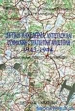 Δυτική Μακεδονία, αντίσταση και συμμαχική στρατιωτική αποστολή 1943-1944