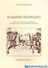 Βαλκανική θεατρολογία