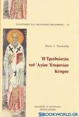 Η Τριαδολογία του Αγίου Επιφανίου Κύπρου