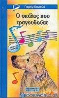 Ο σκύλος που τραγουδούσε