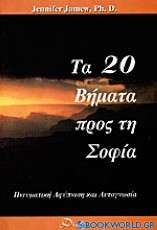 Τα 20 βήματα προς τη σοφία